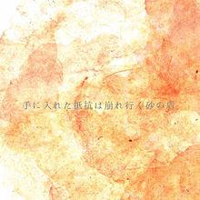 砂の盾の画像(プリ画像)