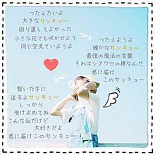大原櫻子の画像(サンキューに関連した画像)
