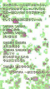 ジャニーズWEST  ♪SAKURA ~旅立ちのうた~♪歌詞の画像(プリ画像)