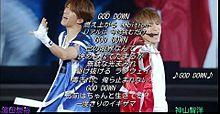 「GOD DOWN」 歌詞画  (濱田崇裕×神山智洋) プリ画像