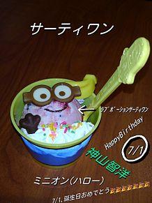神山智洋 Happy Birthday(ミニオン/サーティワン) プリ画像