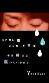 ⊿Your Eyes *s notヲタバレの画像(嵐 notヲタバレに関連した画像)
