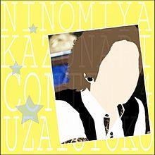 1/4 of ninoconteの画像(ヲタバレ防止に関連した画像)
