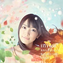 miwa ジャケ写 初回盤の画像(ギタ女に関連した画像)