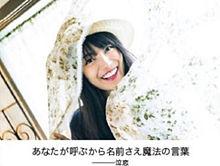 miwa mina プリ画像