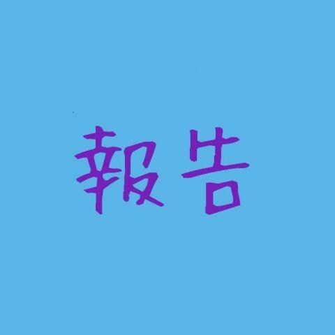 報告!!の画像(プリ画像)