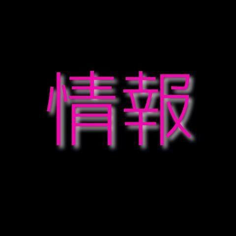 9月19日の情報!!の画像(プリ画像)