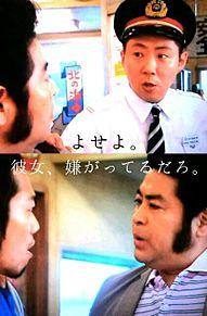 いっそん × 吉田副駅長の画像(いっそんに関連した画像)
