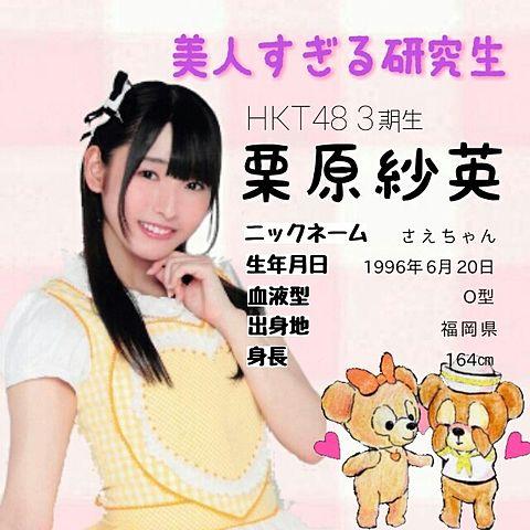 HKT48 栗原紗英ちゃんの画像(プリ画像)