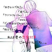 恋愛対象×の画像(恋愛対象に関連した画像)