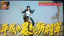 平成の暴れん坊将軍の画像(プリ画像)