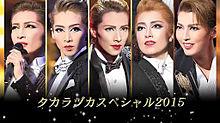 タカラヅカスペシャル 2015の画像(龍真咲に関連した画像)