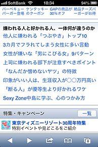 中島健人くん Yahoo! プリ画像