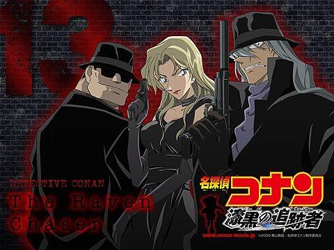 名探偵コナン 黒の組織の画像 プリ画像