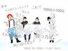 Fight Music プリ画像