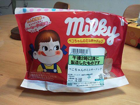 ペコちゃんのミルキードッグの画像(プリ画像)