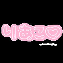 ♡加工すたんぷ♡の画像(量産加工に関連した画像)