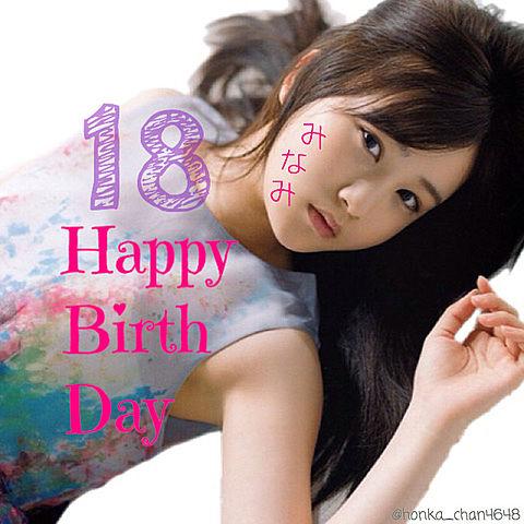 星野みなみ誕生日♡♡♡の画像 プリ画像