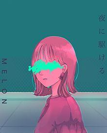 夜に駆ける cover by めろんの画像(YOASOBIに関連した画像)