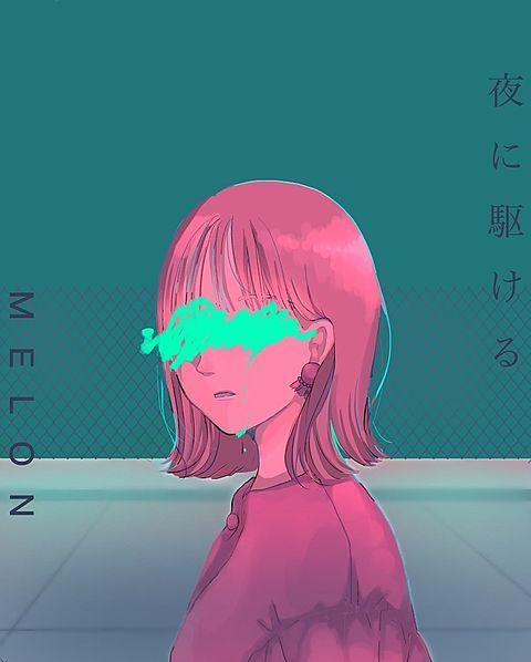 夜に駆ける cover by めろんの画像(プリ画像)