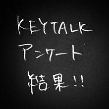 KEYTALKアンケート結果!!の画像(プリ画像)