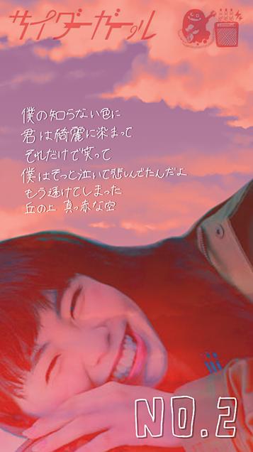 NO.2/サイダーガールの画像(プリ画像)