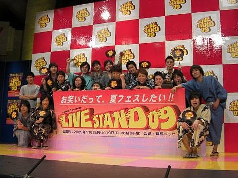 LIVE STAND '09 発表会見 part.2の画像(プリ画像)
