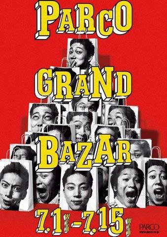 PARCO GRAND BAZAR part.2の画像(プリ画像)