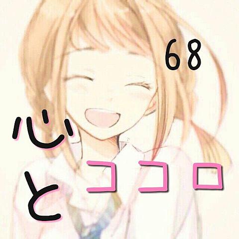68「愛情マリオネット」の画像 プリ画像