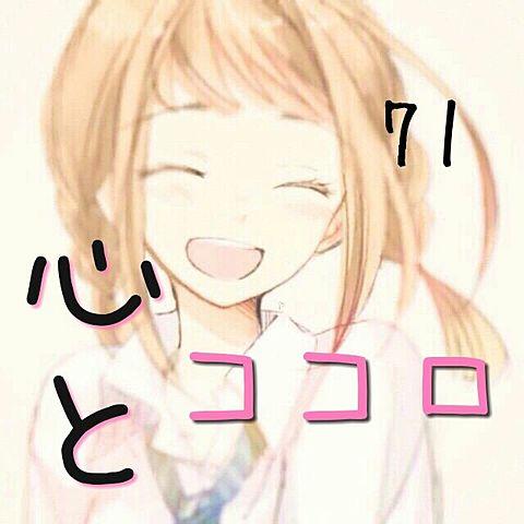 71「愛情マリオネット」の画像 プリ画像