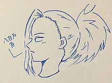 ボールペン一発書きの画像(hrakに関連した画像)