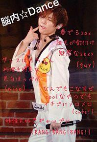 Hey!Say!7 脳内☆Dance 歌詞の画像(イチゴに関連した画像)