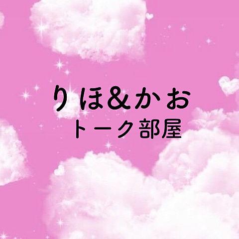 りほ&かおのトーク部屋の画像(プリ画像)