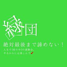 運動会 緑団 中2の画像(中2に関連した画像)