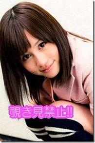 覗き見禁止/前田敦子verの画像(覗き見禁止に関連した画像)