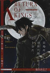 return of kingsの画像(KINGSに関連した画像)