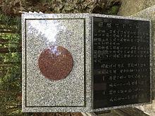 日の丸 石像の画像(日の丸に関連した画像)