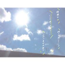 ファイトソング!!!の画像(プリ画像)