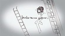 Bakemonogatariの画像(西尾維新に関連した画像)