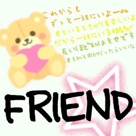 友情の画像 p1_8