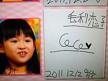 子役(・∀・`)オシャレイズムの画像(毛利恋子に関連した画像)