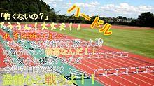 陸上競技!ハードル!の画像(ハードルに関連した画像)