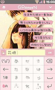 \( 再投稿No.2 ▼ GReeeeN 花唄 )/ プリ画像