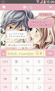 \( 再投稿No.3 ▼ back number 花束 )/ プリ画像