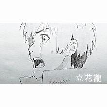 立花瀧の画像(プリ画像)
