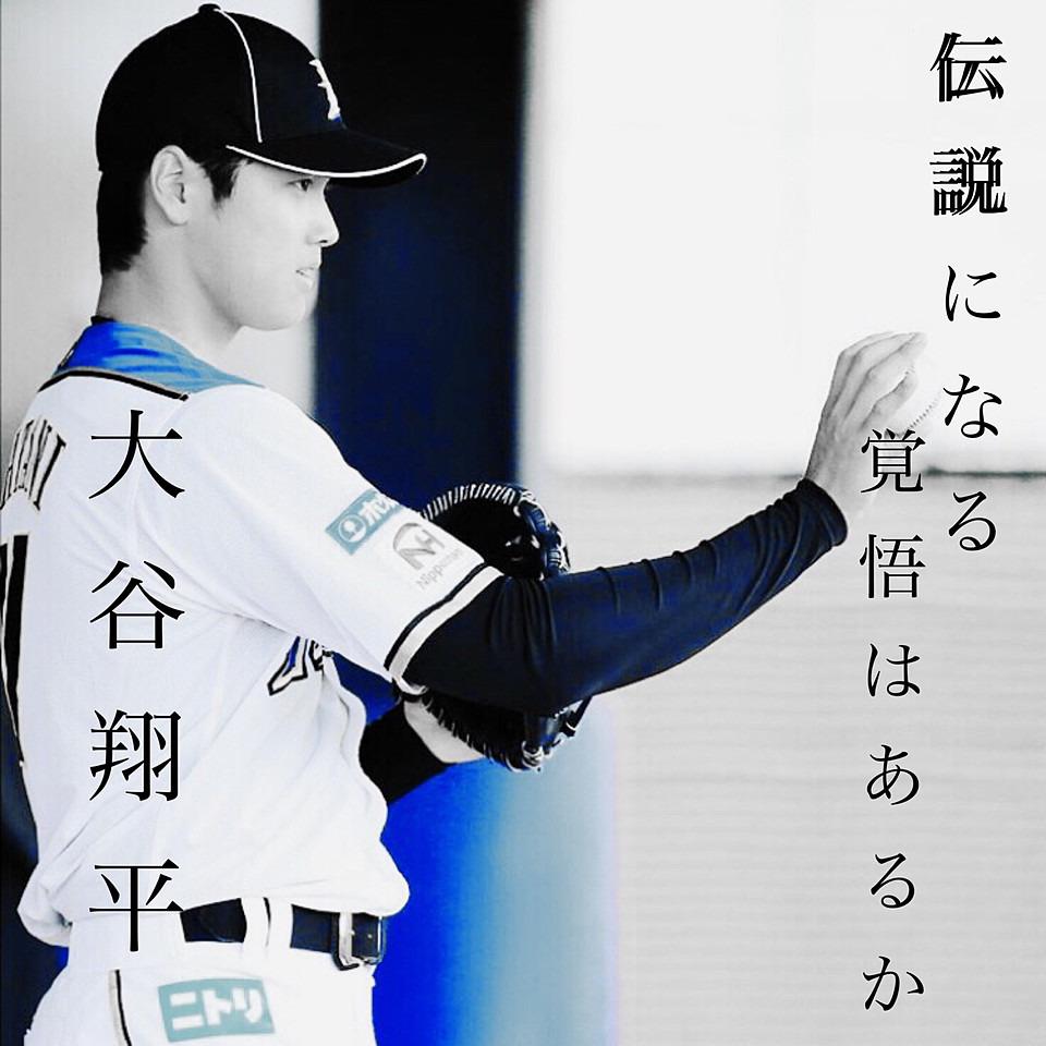 大谷翔平 52904977 完全無料画像検索のプリ画像 Bygmo