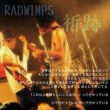 RADWIMPS 祈跡 プリ画像