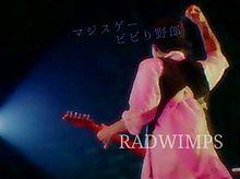 RADWIMPS リク ひとみ★俺足族★さん プリ画像