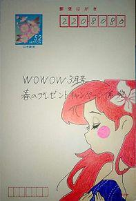 WOWOW3月号プレゼントキャンペーンに応募の画像(プリ画像)