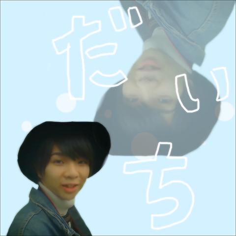 だいちゃんの画像(プリ画像)